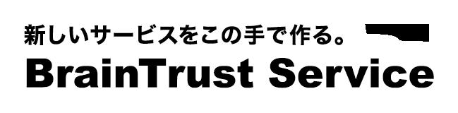 BrainTrust Service 新しいサービスをこの手で作る。
